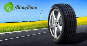 Выбираем летние шины для легкового автомобиля